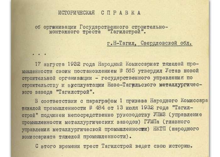 Историческая справка к фонду 229