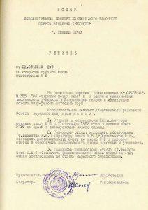 Решение исполнительного комитета Дзержинского районного Совета депутатов трудящихся от 2 сентября 1982 года № 249 (НТГИА. Ф.402.Оп.1.Д.808.Л.47)