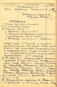 Протокол общего собрания Нижнетагильского уездного комитета профсоюза работников просвещения от 22 сентября 1922 года  № 100 (НТГИА. Ф.54.Оп.1.Д.18.Л.108об)