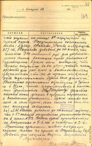 Протокол общего собрания Нижнетагильского уездного комитета профсоюза работников просвещения от 22 сентября 1922 года  № 100 (НТГИА. Ф.54.Оп.1.Д.18.Л.109)