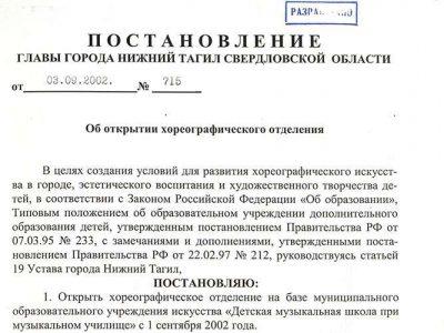 Постановление Главы города Нижний Тагил от 3 сентября 2002 года № 715. (НТГИА. Ф.560.Оп.1.Д.585.Л.12)