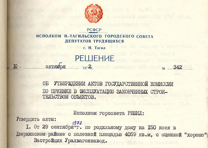 Решение исполнительного комитета Нижнетагильского городского Совета депутатов трудящихся от 10 октября 1972 года № 342. (НТГИА. Ф.70.Оп.2.Д.1240.Л.5)