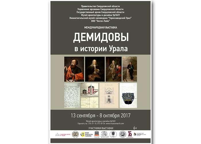 """Анонс выставки """"Демидовы на Урале"""""""