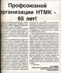 Газета «Тагильский рабочий». -2002. -23 октября (№ 197). -С.1.