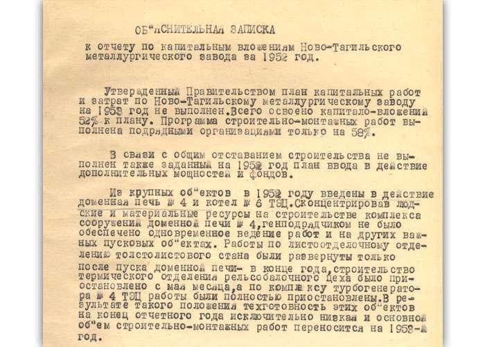 Из годового отчета по капитальному строительству НТМЗ за 1952 год. (НТГИА. Ф.196.Оп.1.Д.587.Л.1)