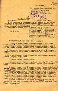 Акт  сдачи в эксплуатацию от 31 октября 1947 года  № 2. (НТГИА. Ф.230.Оп.1.Д.250.Л.148).