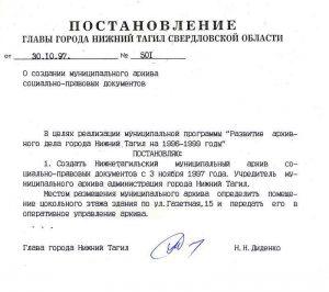 Постановление Главы города Нижний Тагил от 30 октября 1997 года № 501. (НТГИА. Ф.560.Оп.1.Д.215.Л.141).