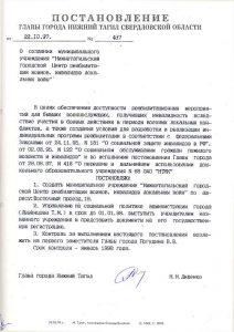 Постановление Главы города Нижний Тагил от 22 октября 1997 года № 487 (НТГИА. Ф.560.Оп.1.Д.215.Л.76.)