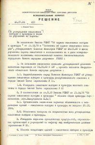 Решение исполнительного комитета Нижнетагильского городского Совета народных депутатов от 26 июля 1984 года  №  210. (НТГИА. Ф.70.Оп.2.Д.1759.Л.25).