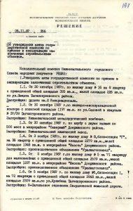 Решение исполнительного комитета Нижнетагильского городского Совета народных депутатов от 6 ноября 1987 года № 356. (НТГИА. Ф.70.Оп.2.Д.1881.Л.197).