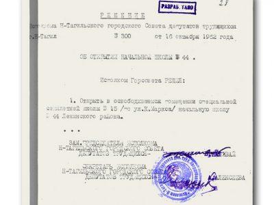 Решение исполнительного комитета Нижнетагильского городского Совета депутатов трудящихся от 16 октября 1962 года № 300 (НТГИА. Ф.70.Оп.2.Д.863.Л.28)