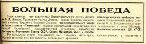 Газета «Тагильский рабочий».– 1967.-24 октября (№ 213).–С.1.