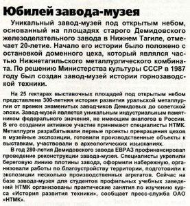 Газета «Тагильский рабочий».–2007.-12 октября (№ 191). - С.1.