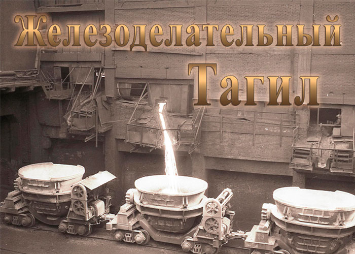 """Выставка архивных документов """"Железоделательный Тагил"""""""