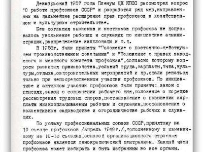 Предисловие к фонду. (НТГИА. Ф.196.Оп.2.)