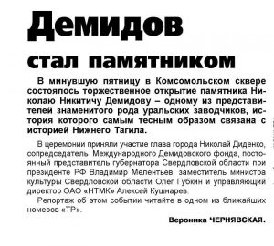 Газета «Тагильский рабочий». – 2007. - 9 октября (№ 188). - С.1.