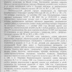 Ф.609, историческая справка, Л.1