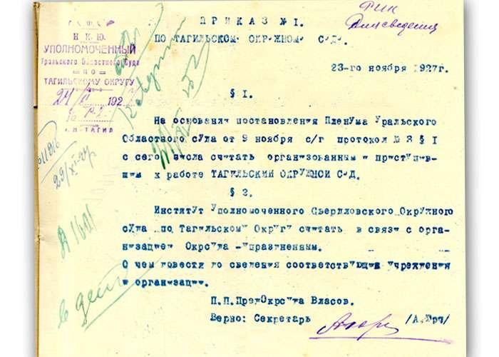 Приказ Нижнетагильского окружного суда от 24 ноября 1927 года № 1. (НТГИА. Ф.130.Оп.1.Д.161.Л.105)