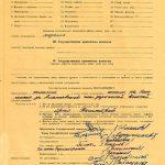 Акт приемки в эксплуатацию Государственной приемочной комиссии от 29 декабря 1962 года утвержден решением исполнительного комитета Нижнетагильского городского Совета депутатов трудящихся от 30 декабря 1962 года № 375. (НТГИА. Ф.183.Оп.2.Д.3.Л.136)