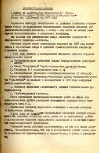 Из объяснительной записки к годовому отчету по капитальному строительству НТМК за 1967 год. (НТГИА. Ф.196.Оп.1.Д.1981.Л.1)