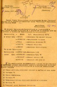 Акт сдачи в эксплуатацию от 5 ноября 1947 года № 4. (НТГИА. Ф.230.Оп.1.Д.250.Л.127)