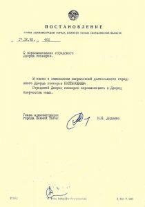 Постановление Главы администрации города Нижний Тагил от 17 декабря 1992 года  №  466. (НТГИА. Ф.560.Оп.1.Д.16.Л.34)