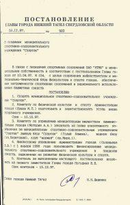 Постановление Главы города Нижний Тагил от 18 ноября 1997 года № 523. (НТГИА. Ф.560.Оп.1.Д.216.Л.75)