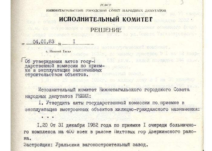 Решение исполнительного комитета Нижнетагильского городского Совета народных депутатов от 4 января 1983 года № 1. (НТГИА. Ф.70.Оп.2.Д.1735.Лл.1,3)