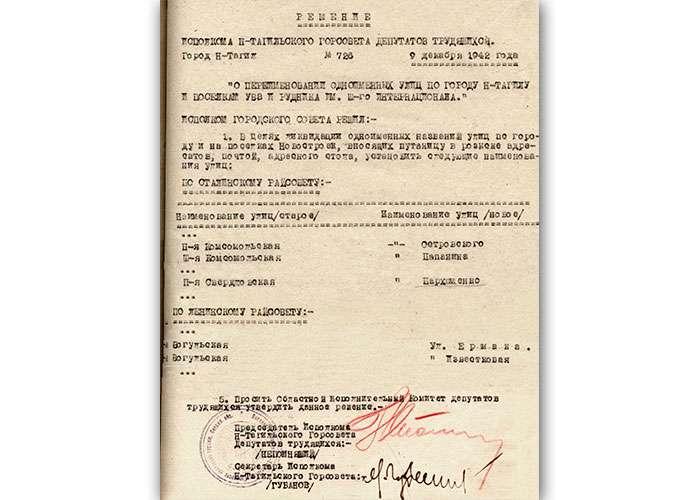 Решение исполнительного комитета Нижнетагильского городского Совета депутатов трудящихся от 9 декабря 1942 года № 726. (НТГИА. Ф.70.Оп.2.Д.498.Лл.275-276)