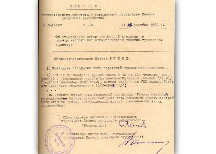 Решение исполнительного комитета Нижнетагильского городского Совета депутатов трудящихся от 2 декабря 1952 года № 835. (НТГИА. Ф.70.Оп.2.Д.649.Л.233)