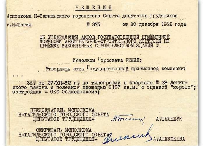 Акт приемки в эксплуатацию Государственной приемочной комиссии от 27 декабря 1962 года утвержден решением исполнительного комитета Нижнетагильского городского Совета депутатов трудящихся от 30 декабря 1962 года № 375. (НТГИА. Ф.70.Оп.2.Д.863.Лл.207,209)