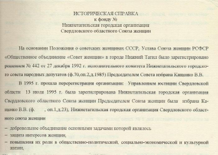 Историческая справка к фонду 592