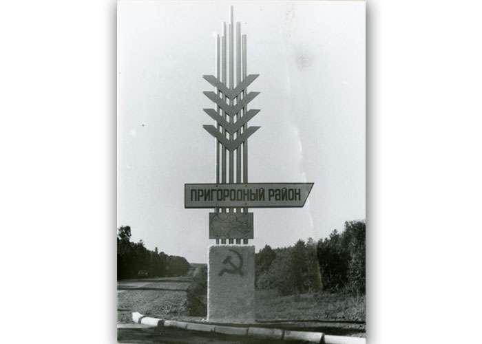 Указатель на Свердловском тракте, обозначающий границу Пригородного р-на и г. Н. Тагила. Лето 1987 г. (Коллекция фотодокументов. Оп.1ФА. Д.10.Л.1)