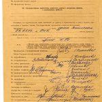 Акт приемки в эксплуатацию Государственной приемочной комиссии от 29 декабря 1972 года № 33. (НТГИА. Ф.183.Оп.2.Д.13.Л.119об)