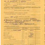 Акт приемки в эксплуатацию Государственной приемочной комиссии от 30 декабря 1977 № 60 года (НТГИА. Ф.183.Оп.2.Д.18.Л.235об)