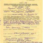Акт приемки в эксплуатацию Государственной приемочной комиссии от 30 декабря 1977 № 60 года (НТГИА. Ф.183.Оп.2.Д.18.Л.235)