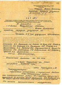 Акт приемки в эксплуатацию Государственной приемочной комиссии от 31 декабря 1982 года № 25. (НТГИА. Ф.183.Оп.2.Д.23.Л.48а)