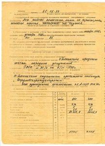 Акт приемки в эксплуатацию Государственной приемочной комиссии от 31 декабря 1982 года № 25. (НТГИА. Ф.183.Оп.2.Д.23.Л.48а_об)