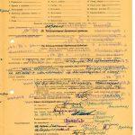 Акт приемки в эксплуатацию государственной приемочной комиссии от 28 декабря 1962 года № 85. (НТГИА. Ф.183.Оп.2.Д.3.Л.164)