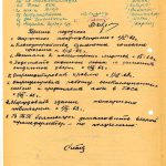 Акт приемки в эксплуатацию государственной приемочной комиссии от 28 декабря 1962 года № 85. (НТГИА. Ф.183.Оп.2.Д.3.Л.164об)
