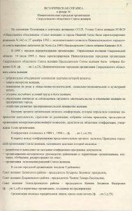 Историческая справка к фонду 592, Л.1
