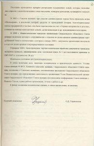 Историческая справка к фонду 592, Л.2