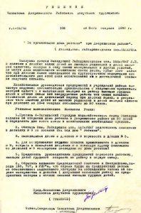 Решение исполнительного комитета Дзержинского районного Совета депутатов трудящихся от 5 февраля 1948 года № 102. (НТГИА. Ф.402.Оп.1.Д.79.Л.305)