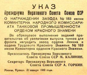 Указ Президиума Верховного Совета СССР от 20 января 1943 года (НТГИА. Ф.417.Оп.6.Д.1.Л.14)