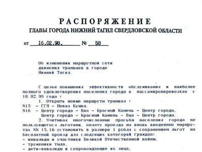 Распоряжение Главы города Нижний Тагил от 16 февраля 1998 года № 58. (НТГИА. Ф.560.Оп.1.Д.277.Л.59)
