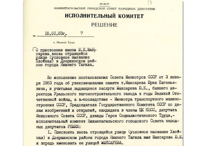 Решение исполнительного комитета Нижнетагильского городского Совета народных депутатов от 18 января 1983 года № 7. (НТГИА. Ф.70.Оп.2.Д.1735.Л.19)