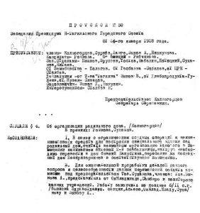 Протокол заседания президиума Нижнетагильского городского Совета рабочих, крестьянских и красноармейских депутатов от 26 января 1928 года № 50. (НТГИА. Ф.70.Оп.2.Д.58.Лл.66-67)