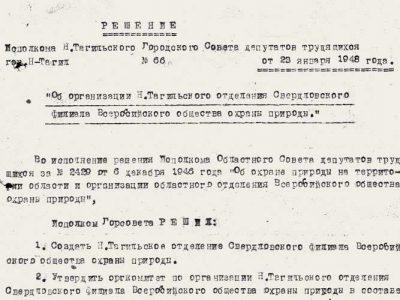 Решение исполнительного комитета Нижнетагильского городского Совета депутатов трудящихся от 23 января 1948 года № 66. (НТГИА. Ф.70.Оп.2.Д.582.Л.121)