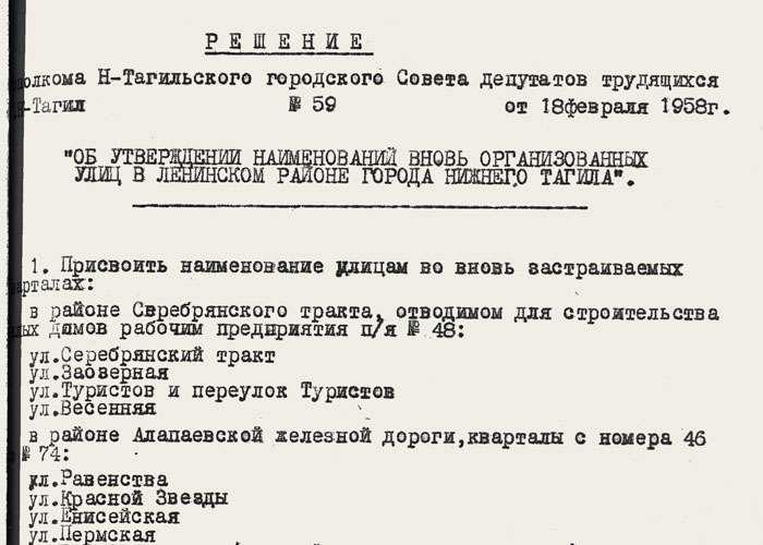 Решение исполнительного комитета Нижнетагильского городского Совета депутатов трудящихся от 18 февраля 1958 года № 59. (НТГИА. Ф.70.Оп.2.Д.762.Л.109)