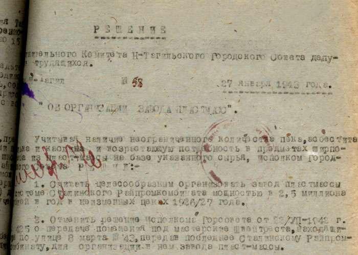 Решение Нижнетагильского городского Совета депутатов трудящихся от 27 января 1943 года № 58. (НТГИА. Ф.70.Оп.2.Д.504.Л.70)